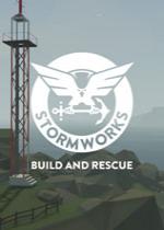 风暴工程建筑与救援v1.0.21 免安装绿色版