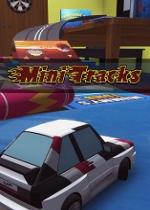 迷你赛道MiniTracks