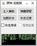 原神全能版 v43绿色版