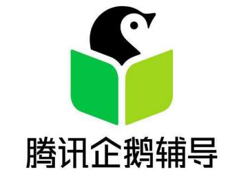 腾讯企鹅辅导免费课程_腾讯企鹅辅导app下载