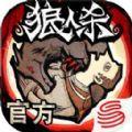 跑跑狼人杀v2.1.0安卓版