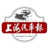 上海汽车报app0.0.5安卓版