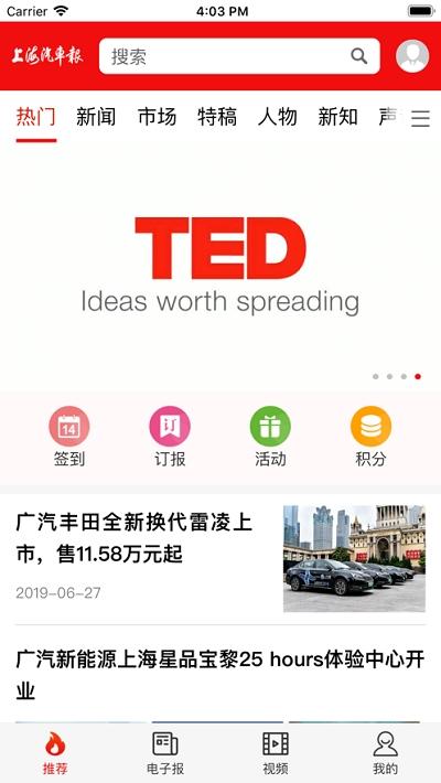 上海汽车报app 0.0.5安卓版