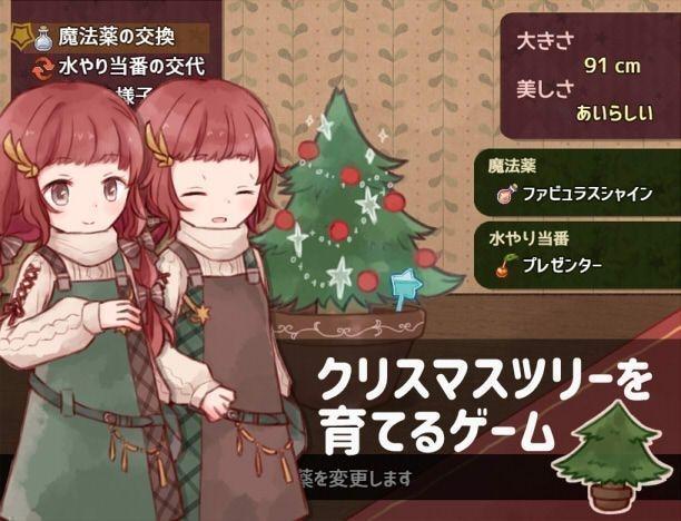 圣诞颂歌与等待之人的圣诞树 PC版