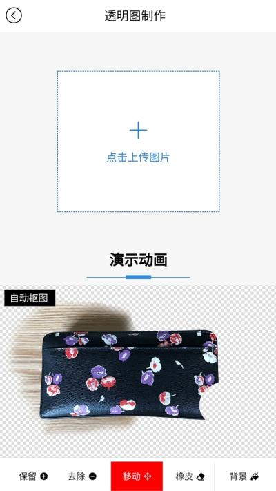 美图王(图片编辑) v1.0.2
