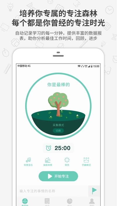 番茄森林官方版 v1.0.4