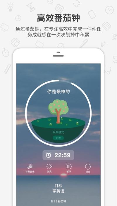 番茄森林手机版 v1.0.4