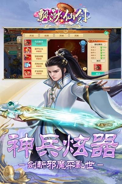 飘渺仙剑定制版