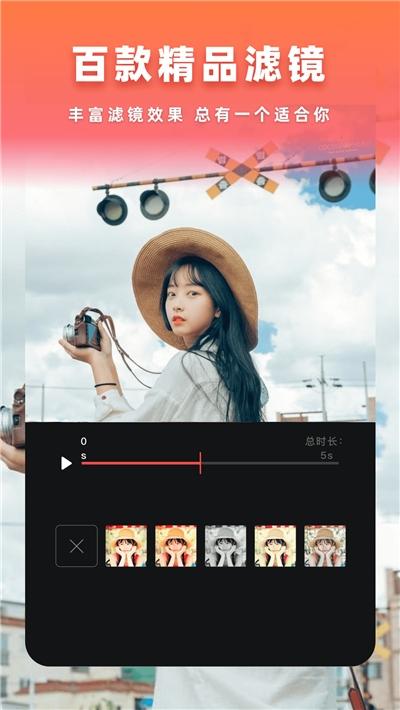 视频影集制作软件 v1.0.0安卓版