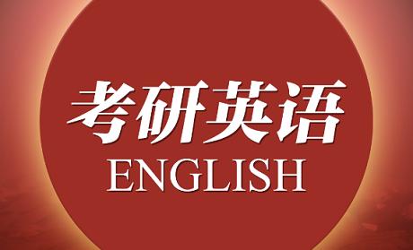 考研英语APP_好用的考研英语软件_考研英语单词APP