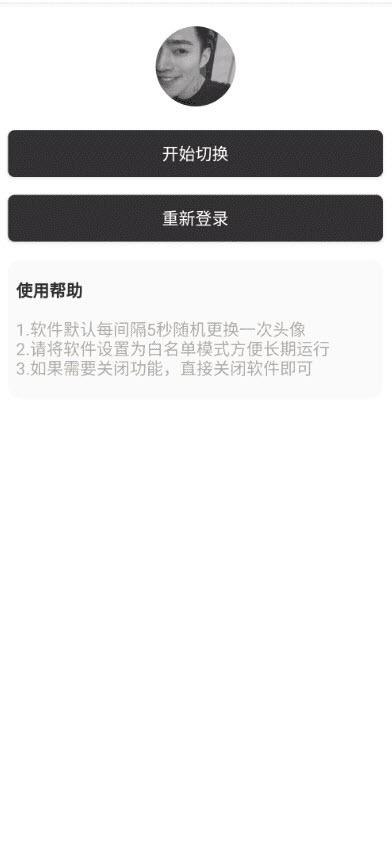 QQ百变头像软件手机版app V2.0安卓最新版