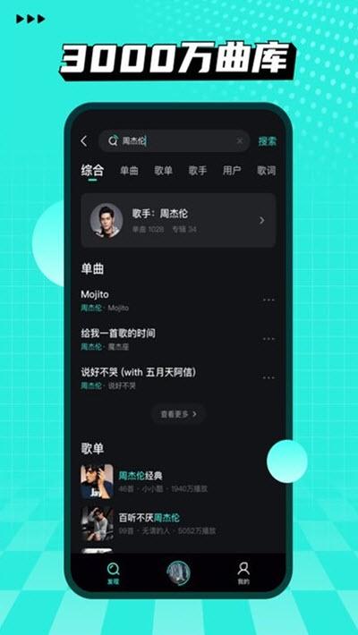 波点音乐会员版app v6.6.6安卓版