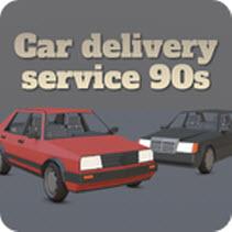 90年代汽车模拟器