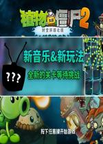 植物大战僵尸时空环游之旅电脑版最新版v3.7.5 简体中文硬盘版