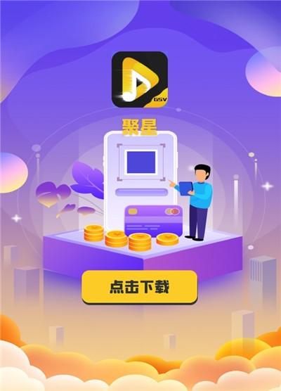 聚星公社app 1.0.3安卓版