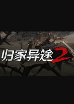 归家异途2免费体验版简体中文硬盘版