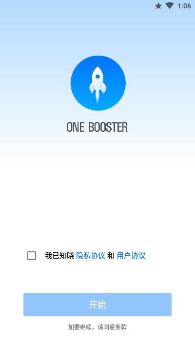 One Booster v1.5.7.0 安卓版