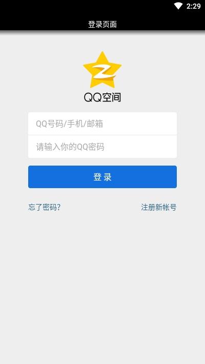 QQ空间黑历史查询(一键批量删除) v1.0 安卓版