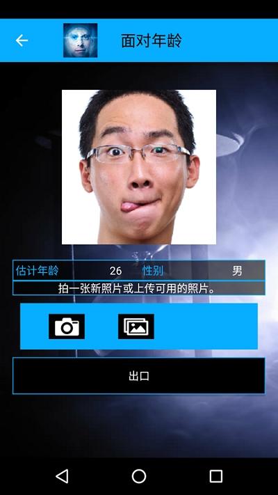 你几岁智能人脸测试 (AgeBot) v1.0.14安卓版