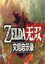 塞尔达无双灾厄启示录xci简体中文硬盘版