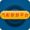汽配智慧平台app