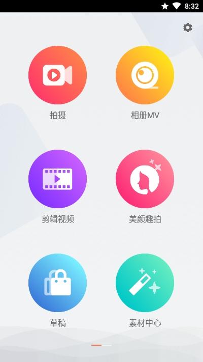 小影PRO无水印破解版 v6.0.4 安卓版