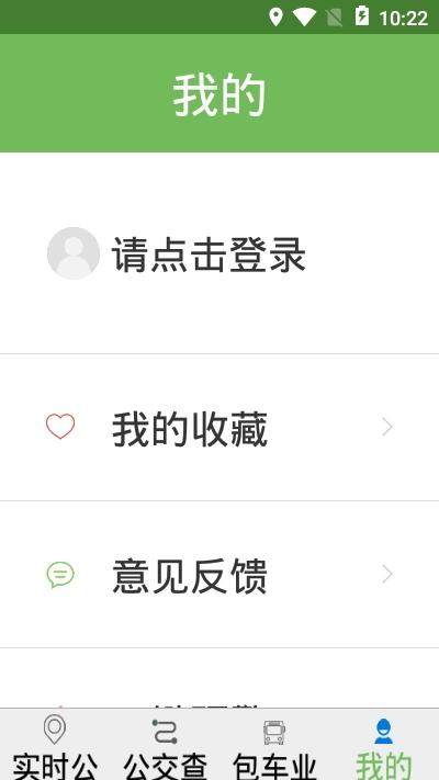 金寨公交app 1.0.0