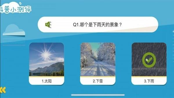 口袋科普app 1.0