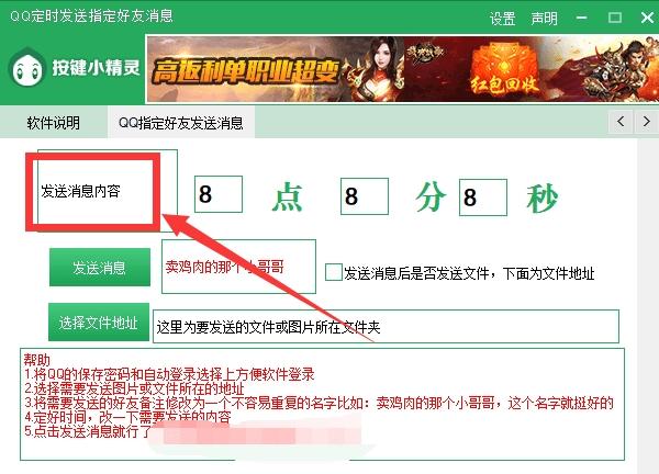 QQ定时发送指定好友消息脚本(按键精灵) PC版