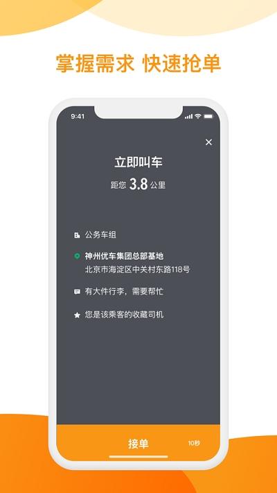 用心司机端app 2.1.1安卓版