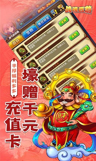 战魂西游送GM千充IOS版 v1.0