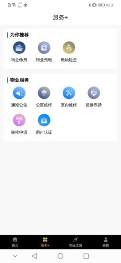 市民广场app v1.0.4