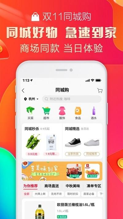 豚鸭app 1.0.1安卓版