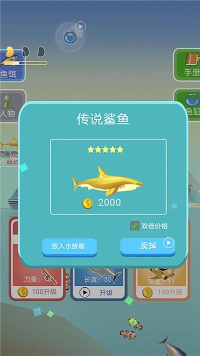 专业钓鱼模拟器截图2