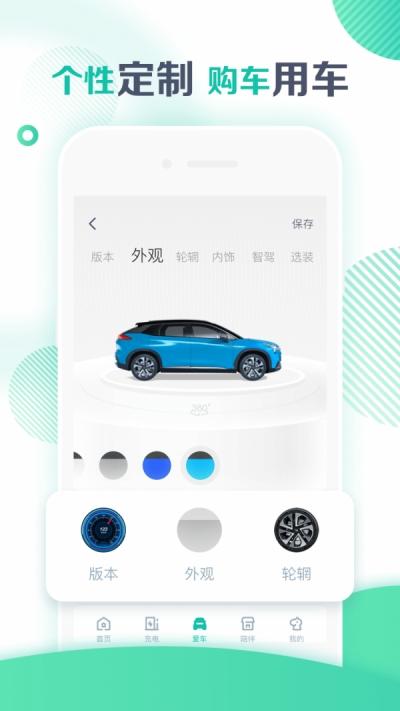 广汽埃安(汽车服务) v2.0.0