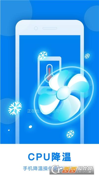 蓝鲸极速清理软件 v1.0.1安卓版