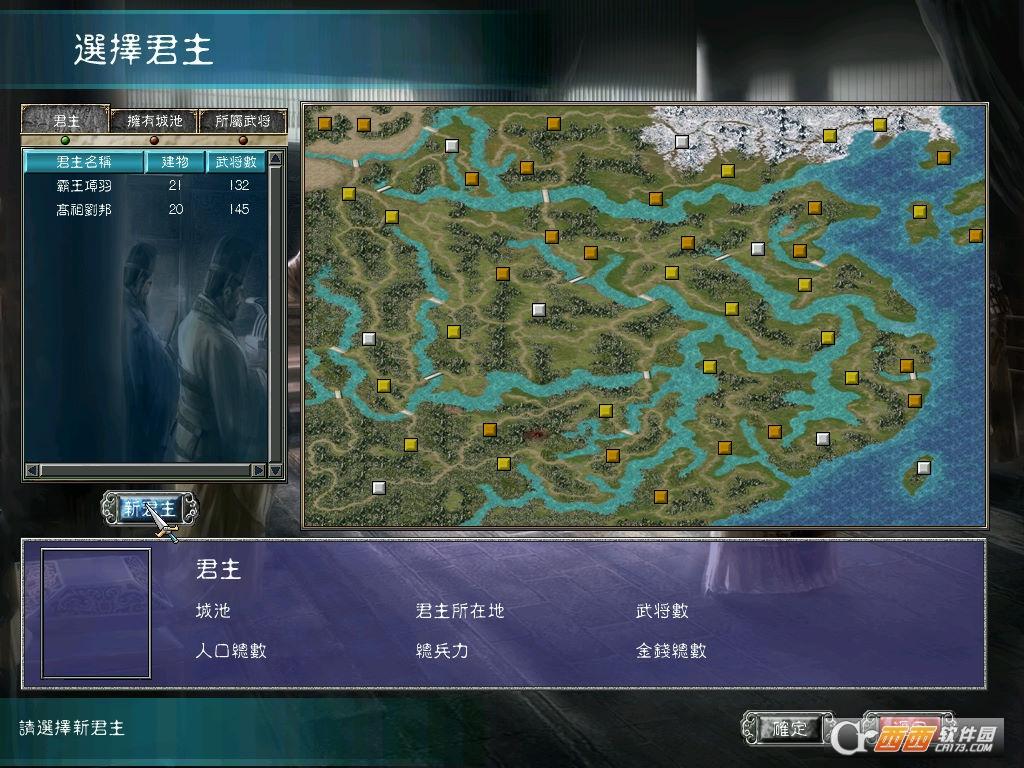 《三国群英传1-7》中文版完整版 单机版