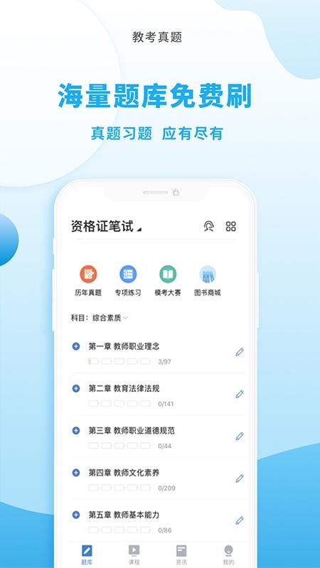 高正教师app 1.0.1.1 安卓最新版