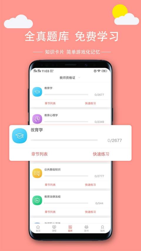 学吖教师app V1.9 官方最新版