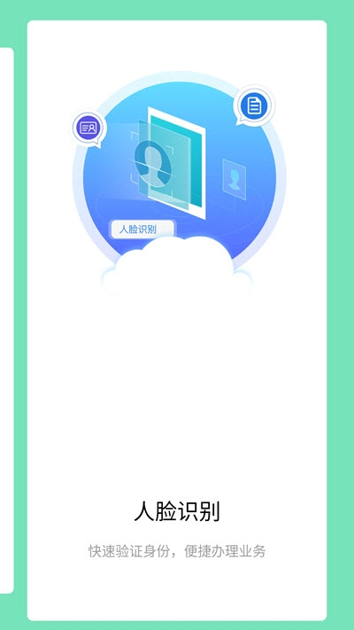 云南农信企业手机银行 v3.04安卓版