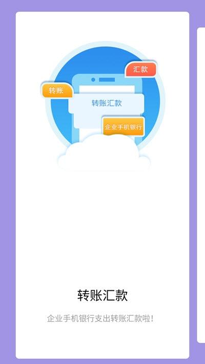 云南农信企业手机银行