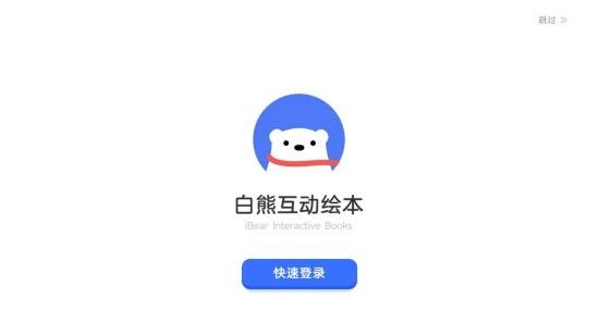 白熊互动绘本 v1.0.4