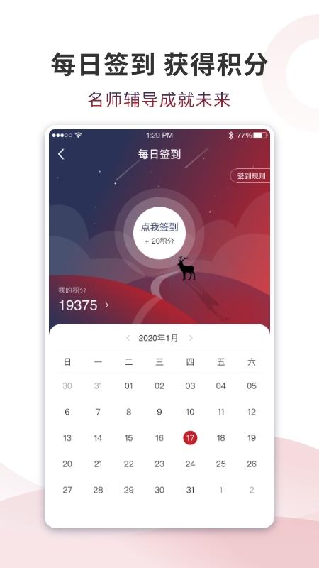 青鹊教师端 1.0.1 官方安卓版