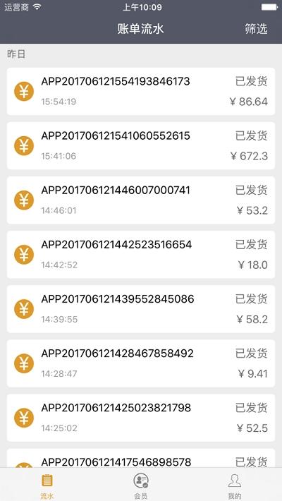 园艺家收银app 1.1官方版