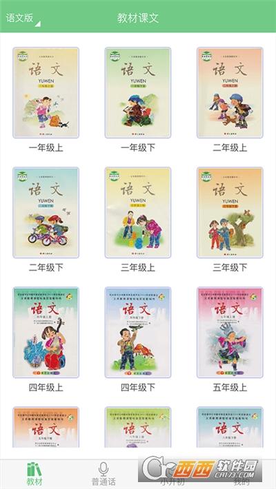 小学语文助手app