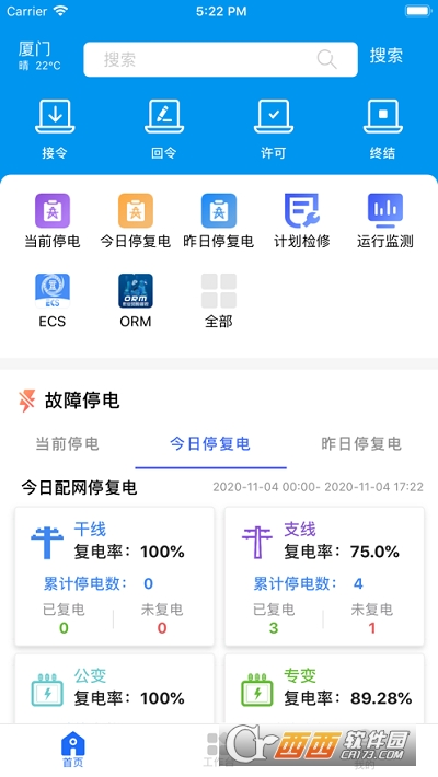CNS三化两全 v2.0.1安卓版