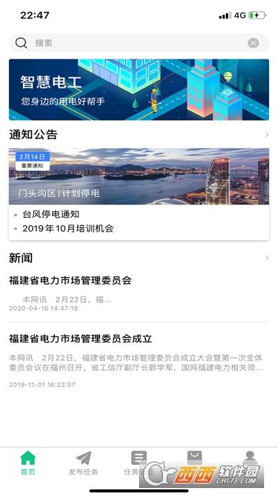智慧共享电工 v1.0.7手机版