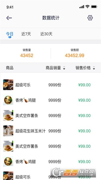 美食咖(店铺经营) v2.0.0安卓版