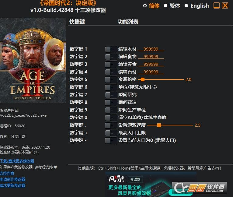 帝国时代2决定版steam修改器 v1.0-Build.42848 最新版
