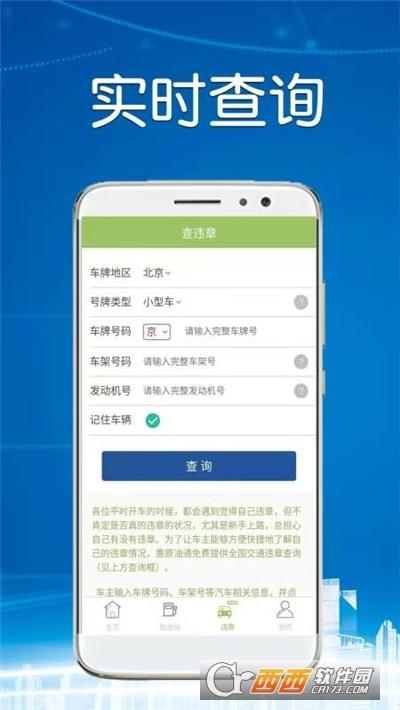 惠原油通(汽车加油) v1.1安卓版